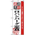 のぼり旗 (2644) 厳選素材ハンバーグ定食