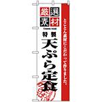 のぼり旗 (2645) 厳選素材天ぷら定食