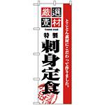 のぼり旗 (2646) 厳選素材刺身定食