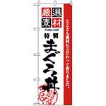 のぼり旗 (2648) 厳選素材まぐろ丼