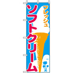のぼり旗 (265) フレッシュ ソフトクリーム 大きなイラスト