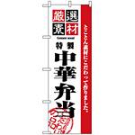 のぼり旗 (2650) 厳選素材中華弁当