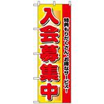 のぼり旗 (2651) 入会募集中