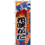 のぼり旗 (2656) 花咲がに 大漁旗風