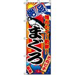 のぼり旗 (2659) まぐろ 大漁旗風