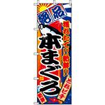 のぼり旗 (2660) 本まぐろ