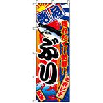 のぼり旗 (2662) ぶり 大漁旗風