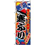 のぼり旗 (2663) 寒ぶり