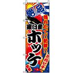 のぼり旗 (2664) 羅臼産ホッケ