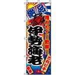 のぼり旗 (2672) 伊勢海老