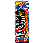 のぼり旗 (2677) 生ウニ