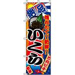 のぼり旗 (2678) いくら
