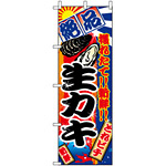 のぼり旗 (2681) 生カキ