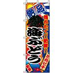 のぼり旗 (2682) 海ぶどう