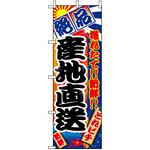 のぼり旗 (2683) 産地直送 大漁旗風