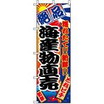 のぼり旗 (2684) 海産物直売