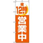 のぼり旗 (2690) 夜12時まで営業中