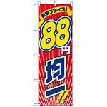 のぼり旗 (2695) 衝撃プライス88円均一