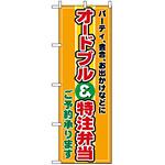 のぼり旗 (2700) オードブル特注弁当