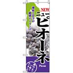 のぼり旗 (2704) ニューピオーネ