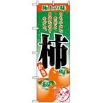 のぼり旗 (2705) 柿