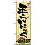 のぼり旗 (2710) 玉こんにゃく