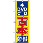 のぼり旗 (2712) 古本