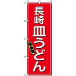 のぼり旗 (2715) 長崎皿うどん