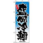 のぼり旗 (2717) 盛岡冷麺