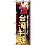 のぼり旗 (2718) 本場の味 台湾料理 写真使用