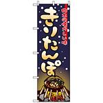 のぼり旗 (2721) きりたんぽ