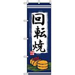 のぼり旗 (2725) 回転焼