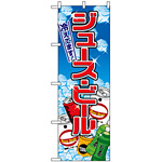 のぼり旗 (2727) ジュース・ビール