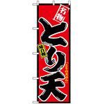 のぼり旗 (2738) とり天