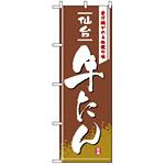 のぼり旗 (2740) 仙台牛たん