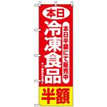 のぼり旗 (2743) 本日冷凍食品半額