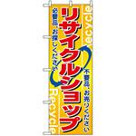 のぼり旗 (2746) リサイクルショップ 不要品お売り下さい