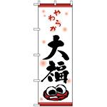 のぼり旗 (2749) やわらか大福