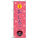 のぼり旗 (2752) おしるこ
