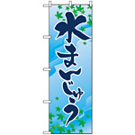のぼり旗 (2754) 水まんじゅう