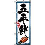 のぼり旗 (2756) 五平餅