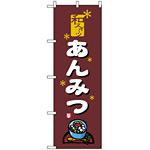 のぼり旗 (2760) あんみつ