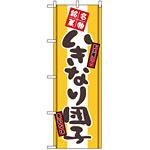のぼり旗 (2767) いきなり団子