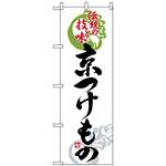 のぼり旗 (2768) 京つけもの