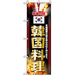 のぼり旗 (2772) 本場の味 韓国料理 火の写真使用
