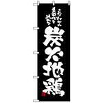 のぼり旗 (2773) 炭火地鶏