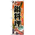 のぼり旗 (2776) 鍋料理 各種コース 写真使用
