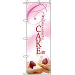 のぼり旗 (2779) ケーキ 楽しいひとときのそばにCAKE