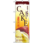 のぼり旗 (2780) 手作りケーキ CAKE 小さなケーキに癒やしを至福のひととき