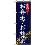 のぼり旗 (2781) 手作りお弁当と惣菜